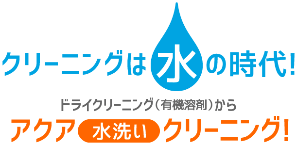 クリーニングは水の時代!ドライクリーニング(有機溶剤)からウェット水洗い水洗い