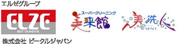 クリーニング美来グループビークルジャパン